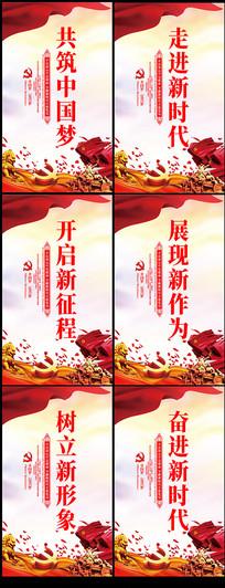 大气中国梦党建标语展板