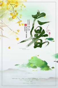 二十四节气水彩水墨风景海报