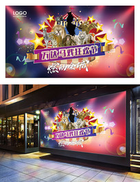 房地产马戏狂欢节活动广告牌