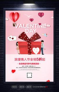 粉色卡通可爱七夕情人节海报设计