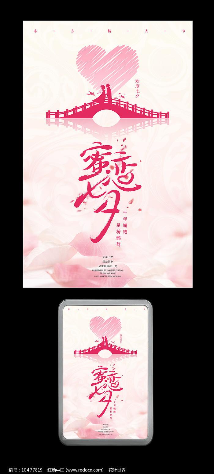 粉色浪费唯美七夕海报图片