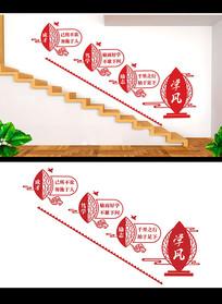 古典校园楼梯文化墙
