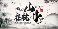 桂林山水甲天下旅游展板