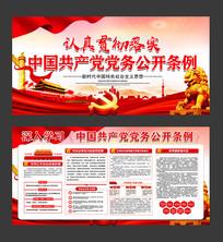 红色党建党务公开栏宣传栏展板设计