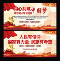 红色共筑中国梦展板