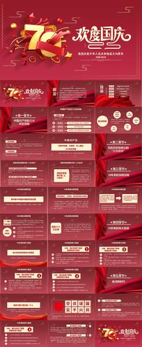 红色建国70周年宣传党课PPT模板