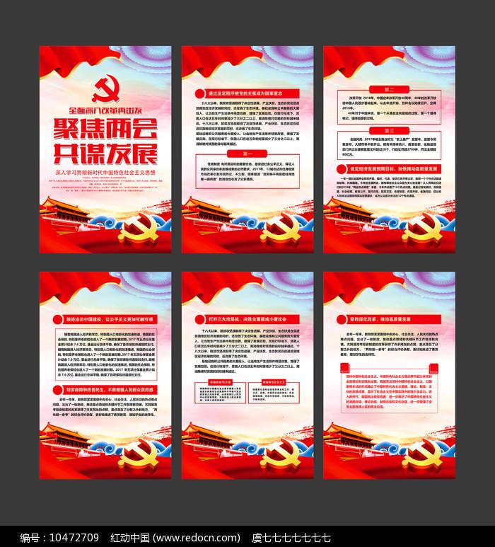 红色聚焦两会解读两会展板设计图片