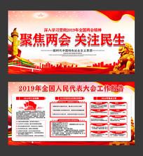 红色聚焦两会宣传栏展板设计
