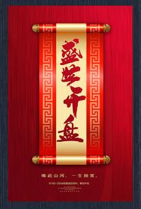 红色盛世开盘地产海报