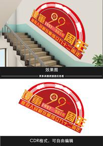 建军节楼道文化墙