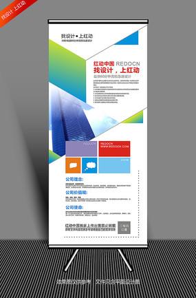 简约企业宣传X展架模板