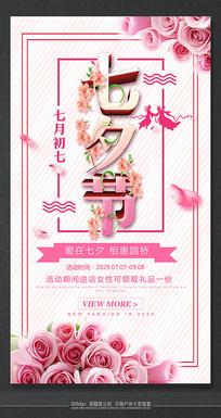 简约时尚七夕情人节海报设计
