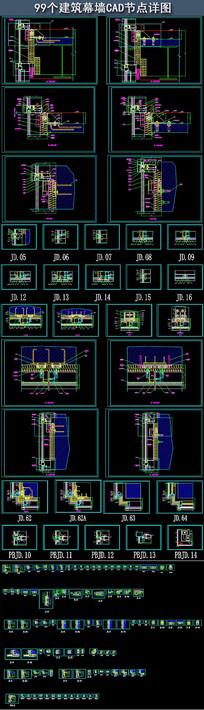 建筑幕墙CAD节点详图 CAD