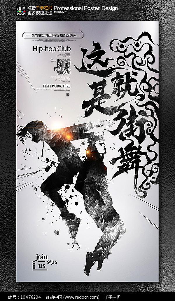 街舞培训招生街舞社团纳新海报图片