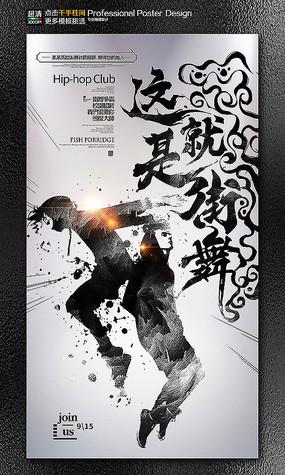 街舞培训招生街舞社团纳新海报