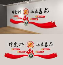 禁毒文化墙社区公益展板