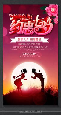 精品最新七夕节活动促销海报