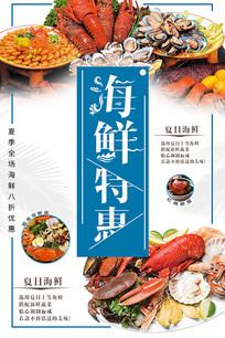 酒店海鲜自助餐厅海报