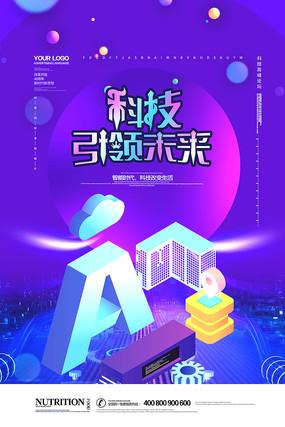 科技引领未来海报设计