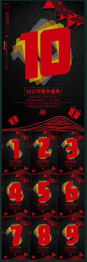 酷黑活动倒计时海报设计