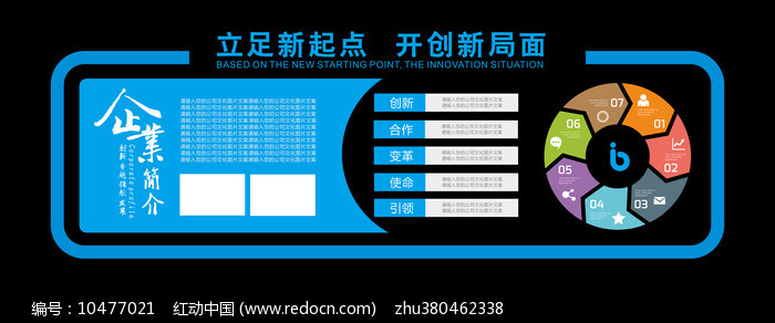 蓝色立体墙企业文化墙图片