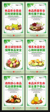 绿色食品安全标语挂画设计