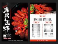 麻辣小龙虾宣传单设计
