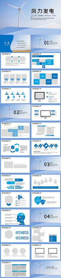 清新风力发电PPT模板