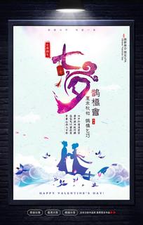 清新手绘七夕情人节海报