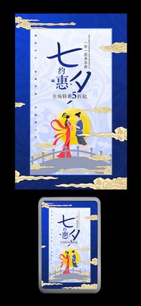 鹊桥会七夕情人节促销海报