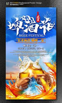盛夏狂欢啤酒节宣传促销
