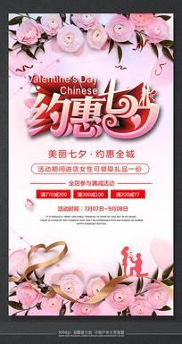 时尚精品七夕节活动促销海报