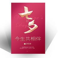时尚七夕传统节日海报