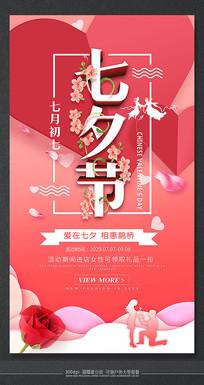 时尚七夕情人节节日主题海报