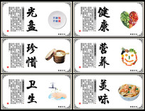 食堂文化展板