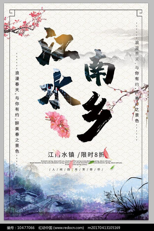 水墨江南水镇设计海报图片