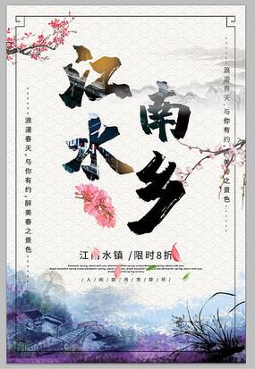 水墨江南水镇设计海报