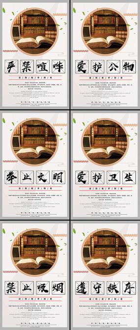 图书馆宣传展板