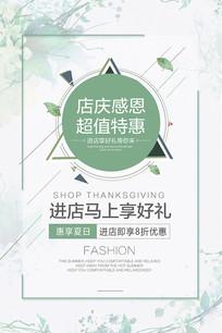 小清新店庆感恩海报