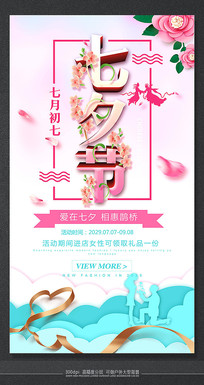 小清新七夕主题宣传海报素材