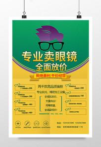 眼镜配镜海报设计