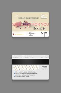 针线私人订制服装VIP会员卡