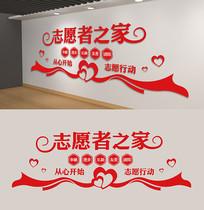 志愿者之家红色社区文化墙