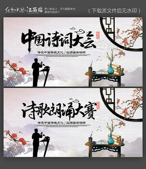 中国风大气中国诗词大会海报设计