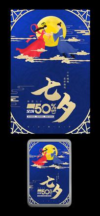 中国风古典七夕情人节宣传海报