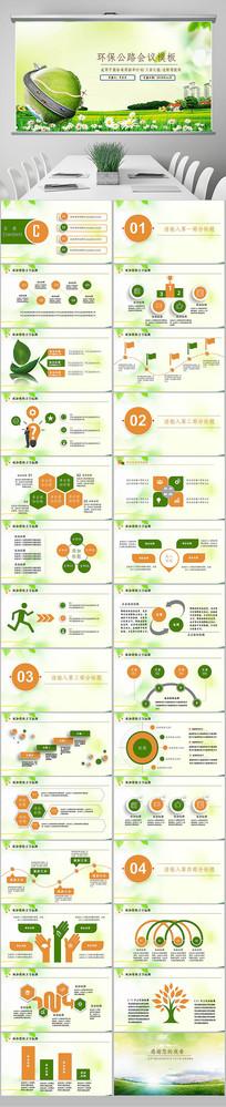 中国公路动态PPT模板