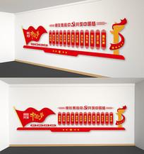 中国梦党建活动室立体雕刻展板