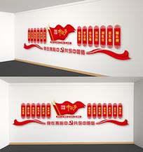 中国梦党建党员活动室文化墙