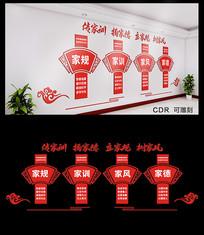 中式家风家训社区文化墙
