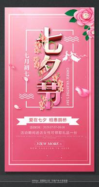 最新大气七夕节节日主题海报